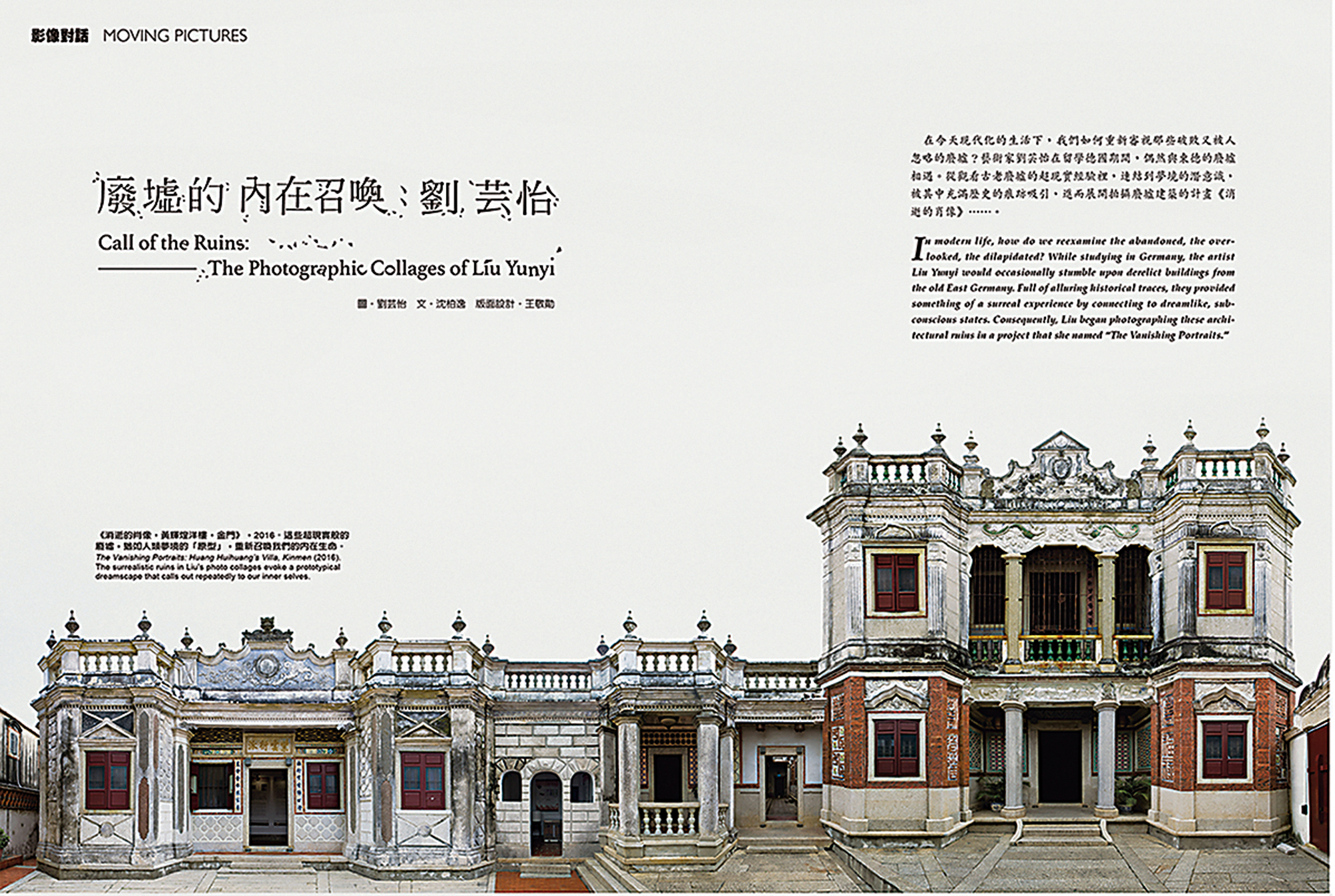 Taiwan Panorama continues to publish the work of many outstanding Taiwanese photographers.