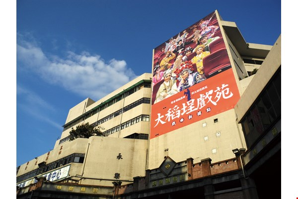 Dadaocheng Theater's home in the Yongle Market building on Taipei's Dihua Street began life as a community activity center, building up a base of dedicated fans through their regular Taiwanese Opera performances.