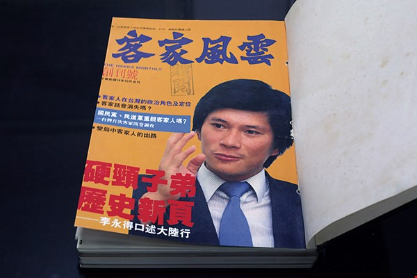 Hakka Affairs Monthly was founded in 1987. Lee Yung-de, then a reporter at the Independence Evening Post and now minister of the Hakka Affairs Council, was featured on its first cover.