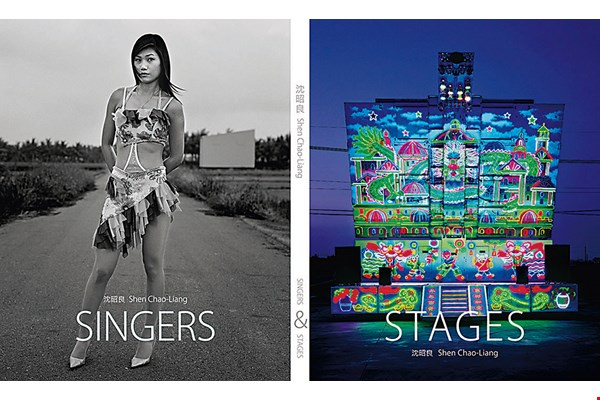 《Singers & Stages》 (沈昭良提供)