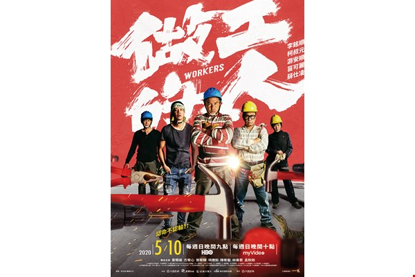"The TV series Workers portrays half-baked schemes for getting rich, construction machinery in operation, and love–hate relationships between characters. It brings the never-say-die spirit of ""nobodies"" into viewers' hearts and minds.  (courtesy of DaMou Entertainment Company)"